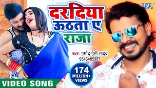 दरदिया उठता ए राजा - #Pramod Premi Yadav का NEW सुपरहिट #Video_Song - Dardiya Uthata Ae Raja