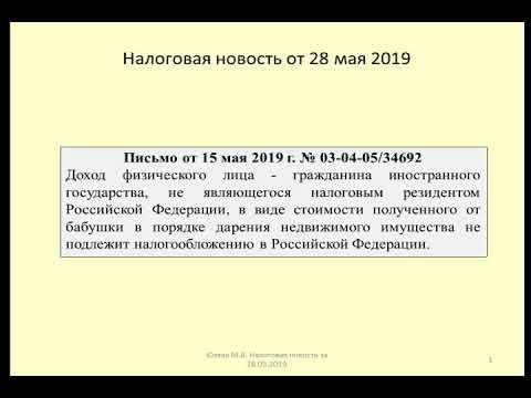 28052019 Налоговая новость о НДФЛ при дарении недвижимости / gift of real estate