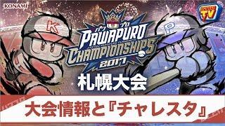 パワプロTV | パワチャン札幌大会 -進化したチャレンジスタジアム-