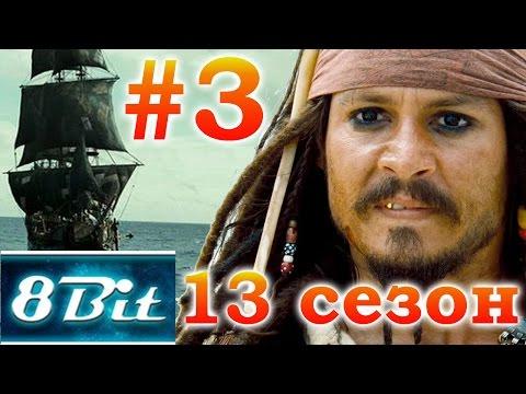 Сервер 8Бит 13сезон (Капитан Джек) - #3 - нужен сейф :)