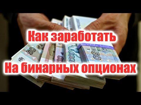 Как открыть демо счет на бинарных опционах