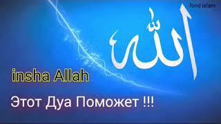 СИЛЬНОЕ  Дуа, которая решает все Ваши проблемы в 7 дней insha Allah, Послушайте и Выучите!