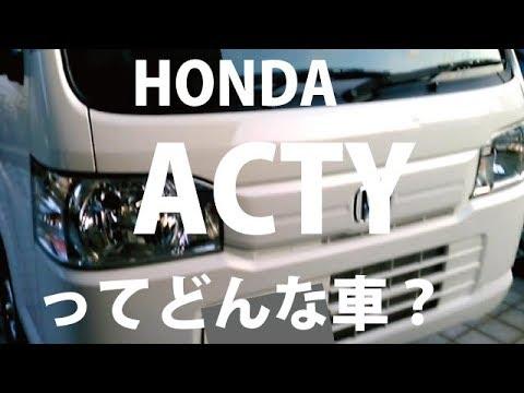 ホンダ アクティトラック かっこよすぎる 軽トラ HONDA Acty Kei Truck