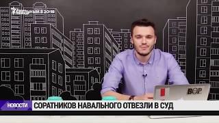 Судят соратников Навального за акцию 5 мая  / Новости