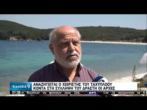 Αναζητείται ο χειριστής του ταχύπλοου για το θαλάσσιο δυστύχημα στην Κέρκυρα | 01/09/20 | ΕΡΤ