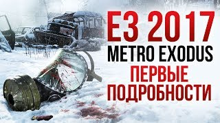 Metro Exodus | Первые подробности с E3 2017