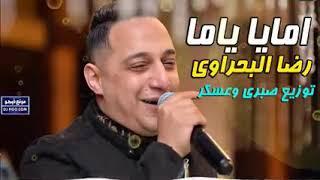 مازيكا أجدد موال عن الأم رضا البحراوى امايا ياما هتعيط من حنان الام تحميل MP3