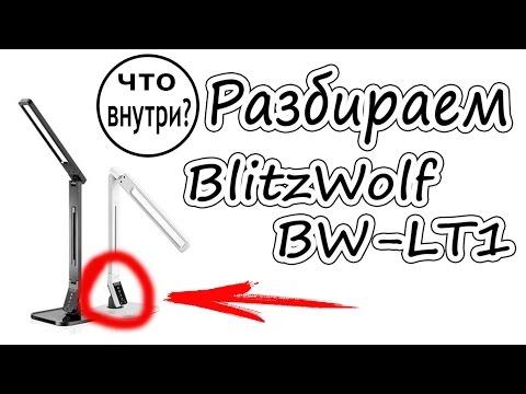 СВЕТОДИОДНАЯ LED ЛАМПА BlitzWolf BW-LT1ЧТО ВНУТРИ?