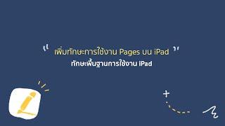 iPadOS - เพิ่มทักษะการใช้งาน Pages บน iPad