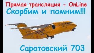 САРАТОВСКИЙ 703 SOV703 НА РАДАРЕ. Радиообмен упавшего Ан-148.ПЕРЕГОВОРЫ АН148. САРАТОВСКИЙ АН148