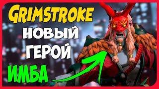 Grimstroke-Новый герой в доте 2.👍Гримстроук новая имба.