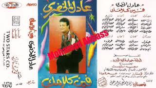 تحميل اغاني عادل الخضري - عينك MP3