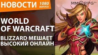 World of Warcraft. Blizzard мешает высокий онлайн. Новости