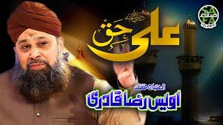 Super Hit Manqabat   Owais Raza Qadri   Ali Haq   Safa Islamic