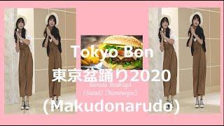 Tokyo Bon 東京盆踊り2020 (Makudonarudo) Namewee黃明志 ft.Meu Ninomiya二宮芽生 dance cover by Aiun&Aien