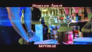 Shoxrux - Yoron ey.mp4