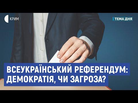 Всеукраїнський референдум: демократія, чи загроза? | Андрій Магера | Тема дня