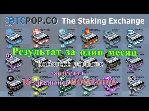 Btcpop - заработал за один месяц 16 миллионов 808 coins