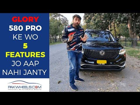 DFSK Glory 580 Pro kay 5 Aise Features Jo Ap Nahi Janty hongy