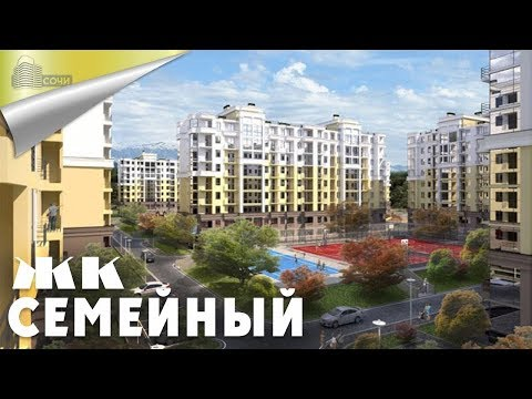Квартиры в Сочи в ЖК Семейный