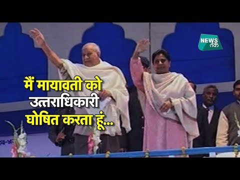 जब कांशीराम ने मायावती को सौंपा था BSP का जिम्मा, क्या बोली थीं मायावती? Special | News Tak