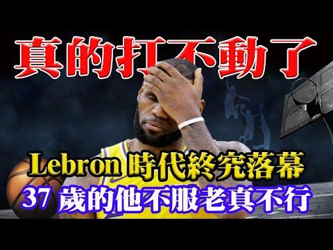 NBA衛冕冠軍湖人一輪跪