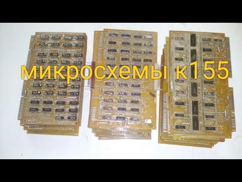 Золото в микросхемах к155 советские радиодетали.