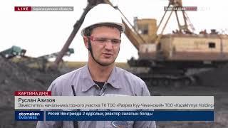 «Казахмыс» продолжает модернизацию Куу-Чекинского угольного разреза