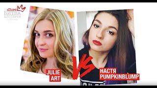 Битва блогеров Lancôme: макияж из трех средств