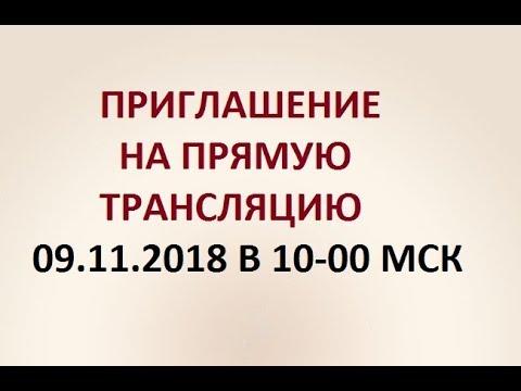 Приглашение на прямой эфир 09.11.2018 видео