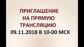 Приглашение на прямой эфир 09.11.2018