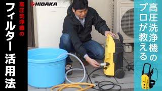 高圧洗浄機のフィルター活用法