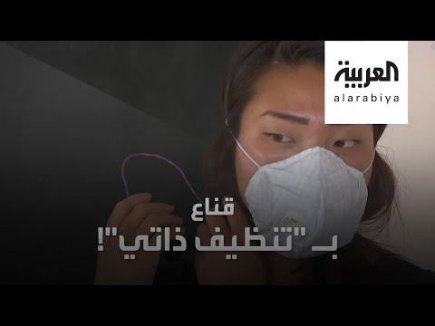 العرب اليوم - شاهد: ابتكار جديد.. قناع بـ