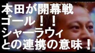 本田が開幕戦ゴール!!シャーラウィとの連携ゴールが意味するもの!!9/1ミランvsラツィオセリエA