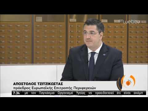Τζιτζικώστας | Έγινε ο πρώτος Έλληνας πρόεδρος της Ευρωπαϊκής Επιτροπής Περιφερειών | 13/02/20 | ΕΡΤ