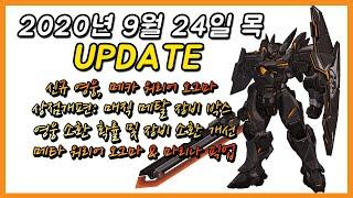 오그마  - (가디언 테일즈) - [가디언테일즈]9/24(목) 업데이트 살펴보기