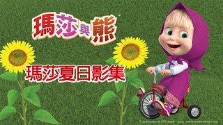 瑪莎與熊 - ☀️  瑪莎夏日影集 🌻  最佳兒童動畫夏日消暑影集