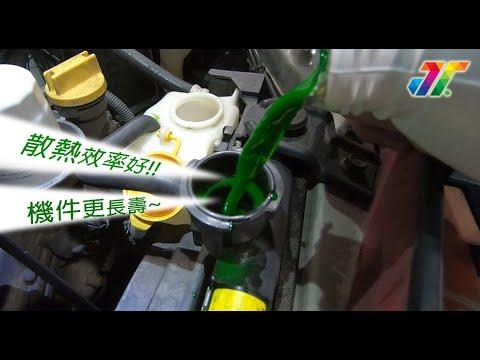 引擎散熱的關鍵!水箱精如何換最划算?