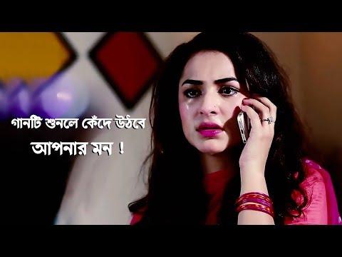 Download গানটি শুনলে কেঁদে উঠবে আপনার মন | Bangla New Sad Song 2018 | Rahat Ft.Tazul Islam | Official Song HD Video