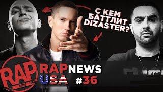 DIZASTER vs люди EMINEM`a; Joey Badass vs Donald Trump; Gucci Mane #RapNews USA 36