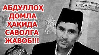 АБДУЛЛОҲ ДОМЛА ҲАҚИДА САВОЛГА ЖАВОБ - АБРОР МУХТОР АЛИЙ ДОМЛА