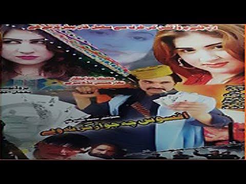 AFSOS CHAH JAWARGER NA WEY | Pashto New Telefilm | Pashto New Drama Afsoos Chah Jawargar Na Wey