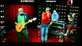 Бумбокс Супер-Пупер. tvій формат (16.02.07)
