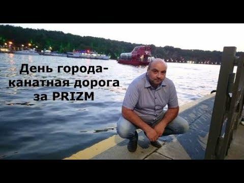 Канатная дорога за криптовалюту PRIZM день города Москвы 2019 года