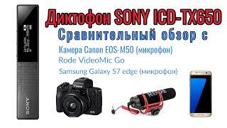 Обзор Диктофона SONY ICD-TX650 (feat. Камера Canon EOS-M50, Samsung S7 edge, Микрофон RODE).