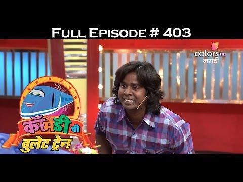 Comedychi Bullet Train - 28th April 2017 - कॉमेद्यची बुल्लेत ट्रेन - Full Episode HD