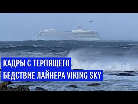 Терпящий бедствие лайнер в Норвегии