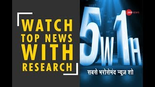 5W1H: Watch top news with research and latest updates, August 14, 2018