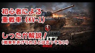 【初心者による重戦車プレイ】World of Tanks Blitz