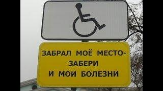 """""""Инвалиды"""" из мэрии и облсовета. (А разметку кто-то уже закрасил)"""